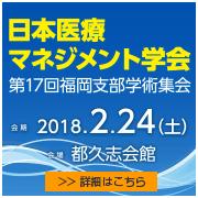 日本医療マネジメント学会 第17回福岡支部学術集会