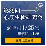 第39回 心筋生検研究会