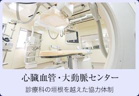 心臓血管・大動脈センター